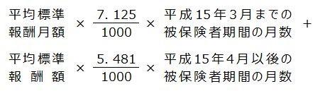 報酬比例の年金額の計算式の画像